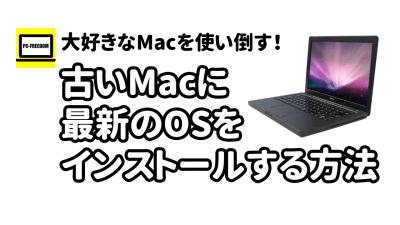 古いMacに最新のOSをインストールする。