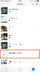 iPhoneでうっかり写真を消してしまったら?