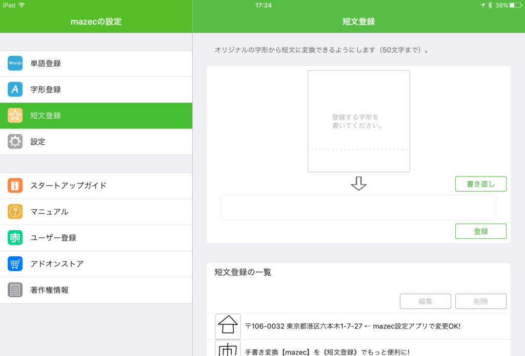 mazec 手書き日本語入力ソフト