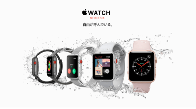Apple Watch series 3 届きました!