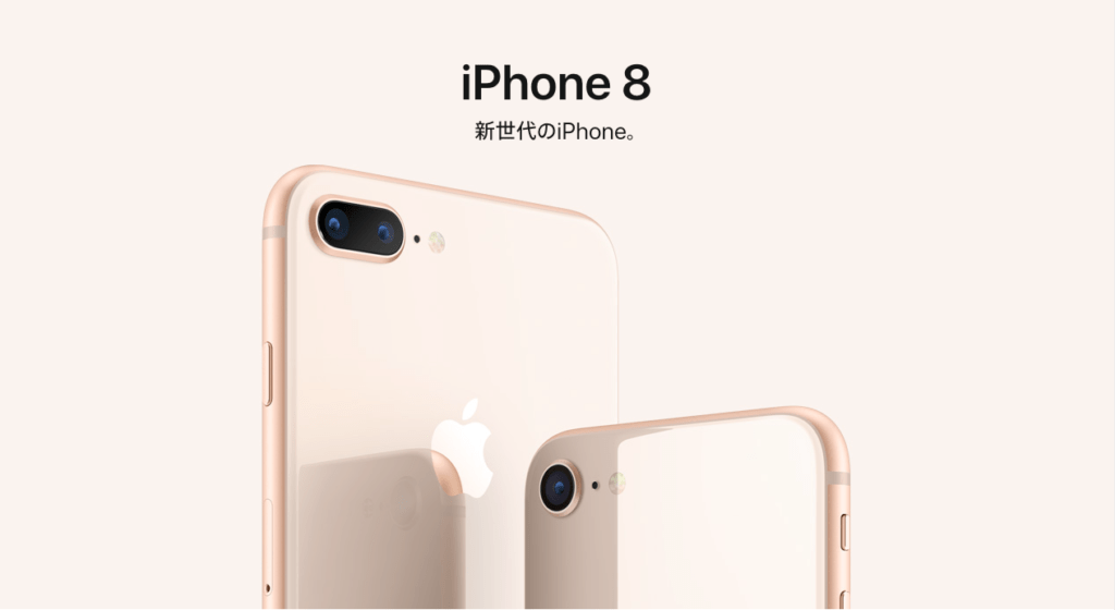 iPhone 8 と iPhone 8 Plus