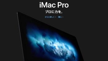 iMac Pro 遂に発売