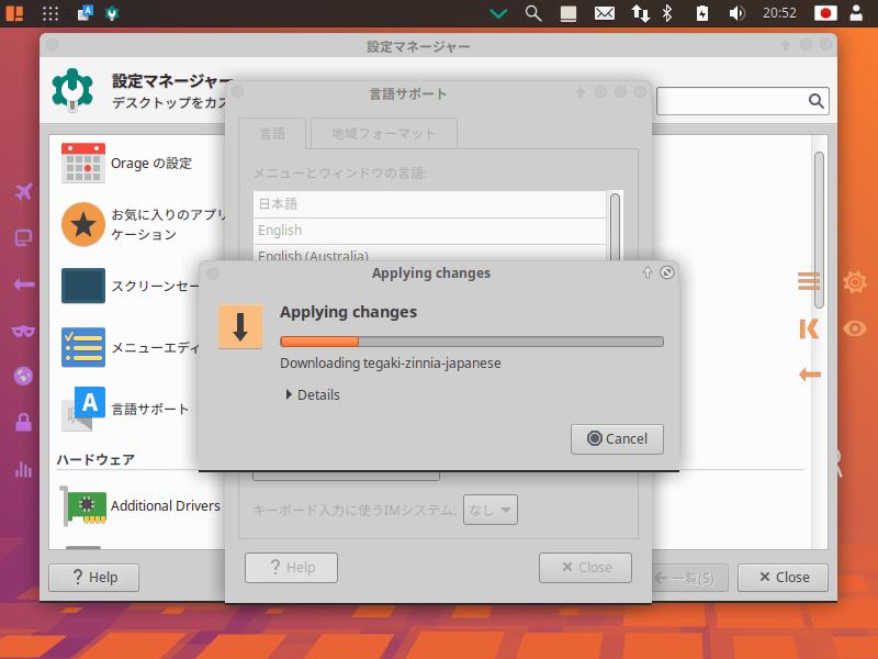フランス生まれの VOYAGER Linux は、まるで macOS 。