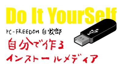 USBメモリから直接ブートできるインストールメディア