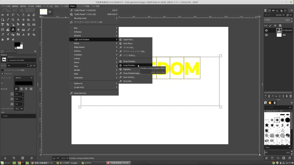 GIMPの新しいフィルタ