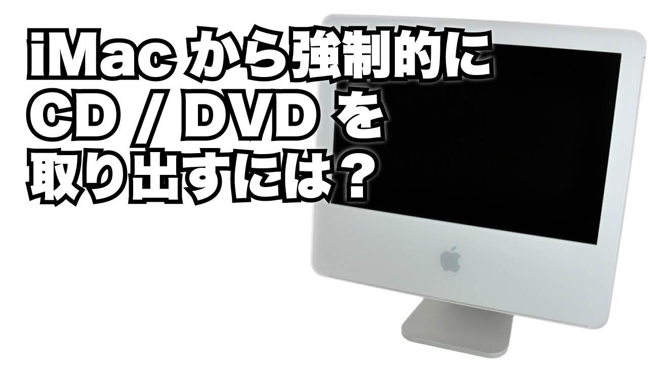 iMac から DVD や CD などのディスクを強制的に取り出す方法って?