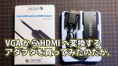 VGA → HDMI 変換アダプタを買ったのだけれど、