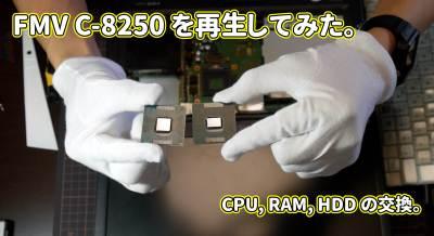 廃棄待ちだった FMV C-8250 の CPU を交換してみた。