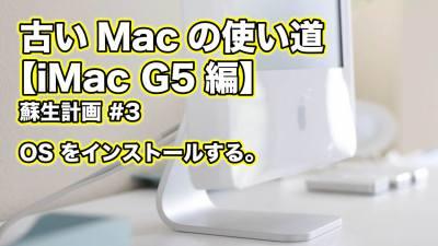 古い Mac の使い道【 iMac G5 編】蘇生計画 #3
