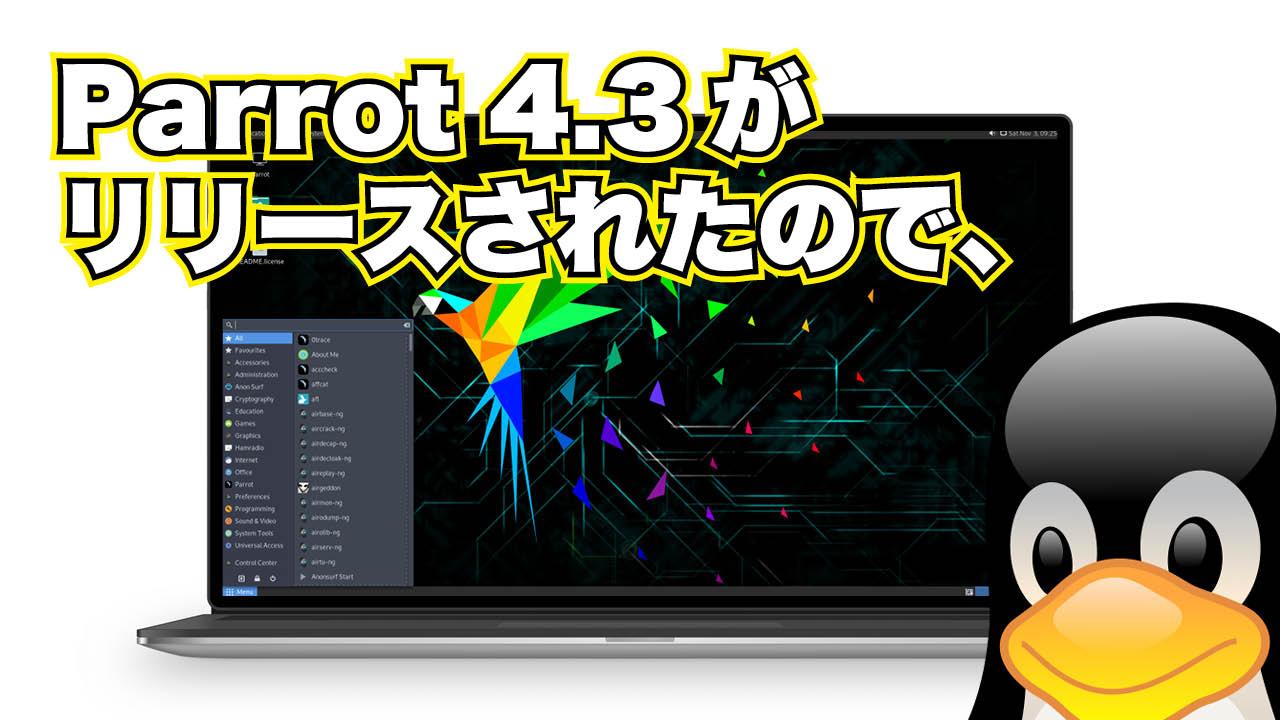 Parrot 4.3 がリリースされたので、