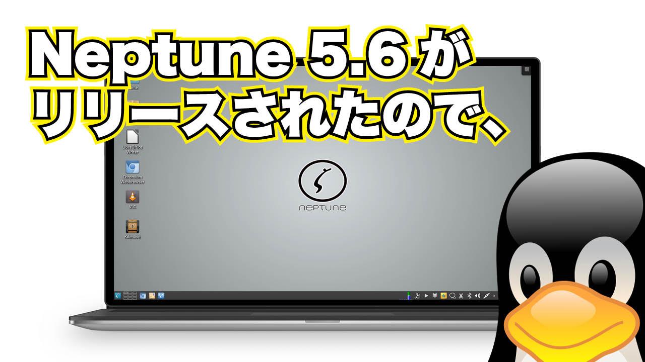 Neptune 5.6 がリリースされたので、