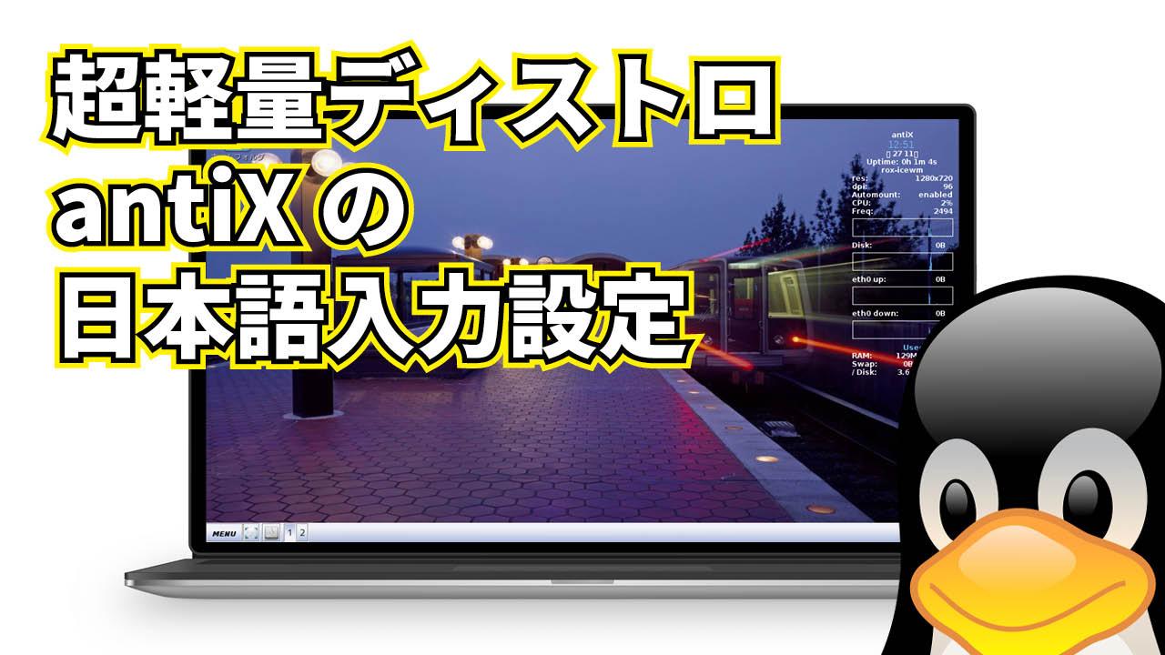 antiX の日本語入力環境の整え方