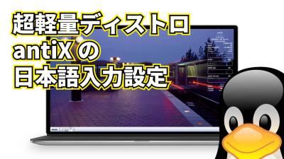 超軽量ディストロ antiX 日本語入力環境の整え方