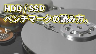 HDD / SSD のベンチマークの読み方。