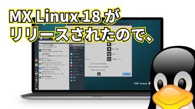 MX Linux 18 がリリースされたので、