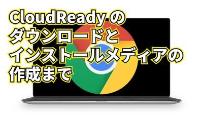 Chrome OS のフォーク CloudReady をダウンロードする