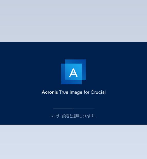 Acronis True Image の使い方