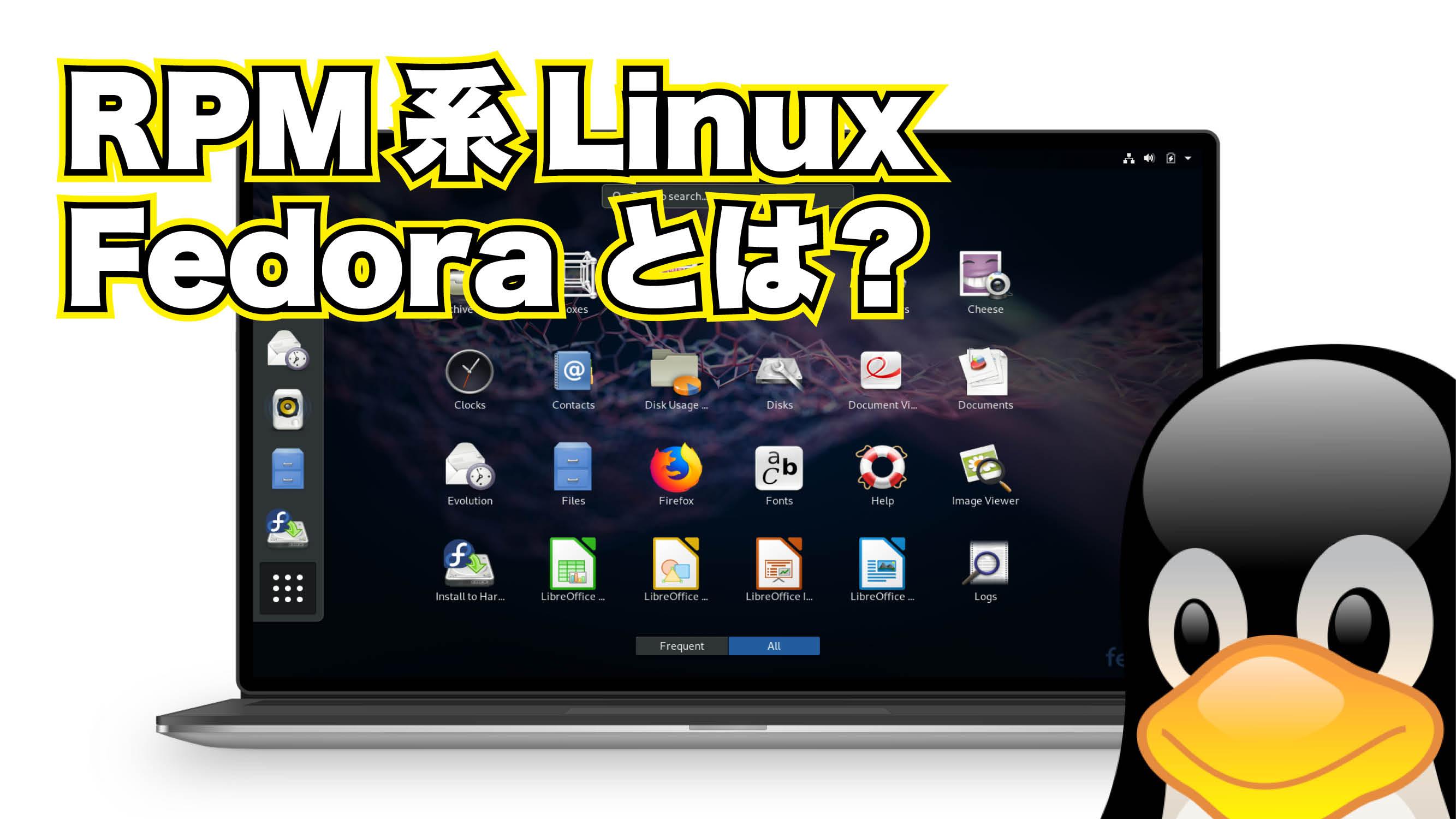 RPM 系 Linux ディストロ Fedora とは?