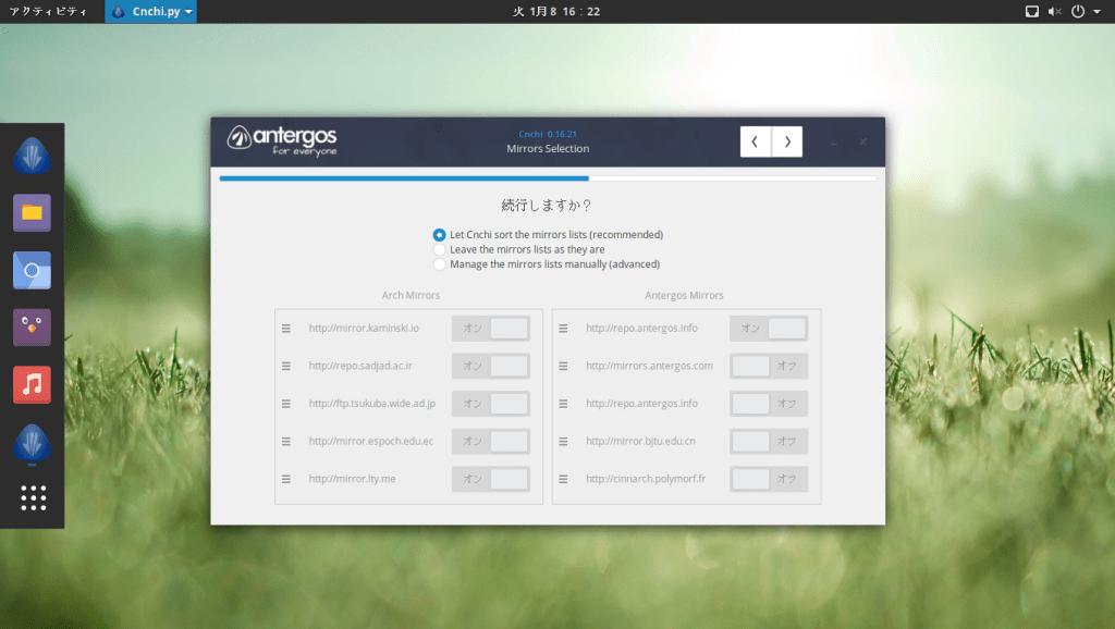 Arch 系 Linux の Antergos をインストールしてみた、