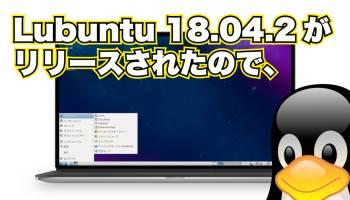Lubuntu 18.04.2 がリリースされたので、