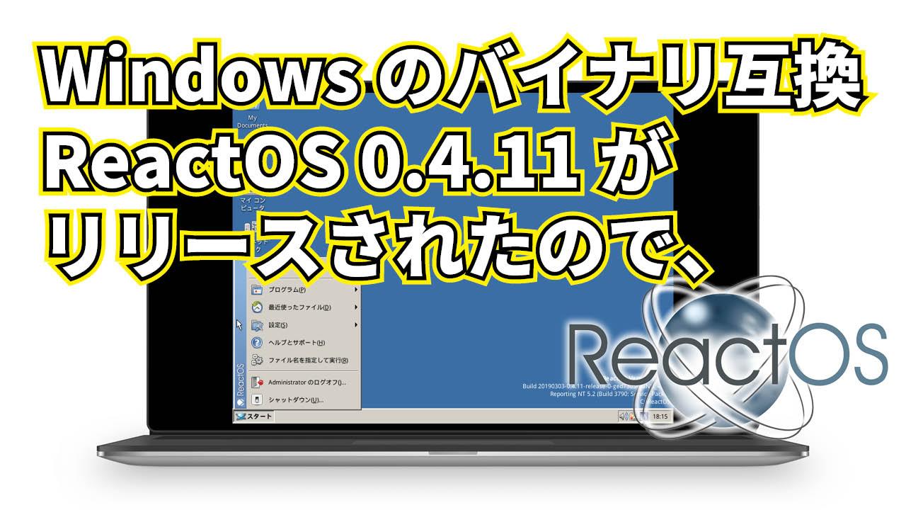 Windows のバイナリ互換 ReactOS 0.4.11 がリリースされたので、