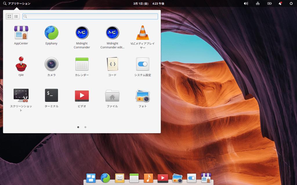RetroPie を Debian 系 Linux にインストールする。