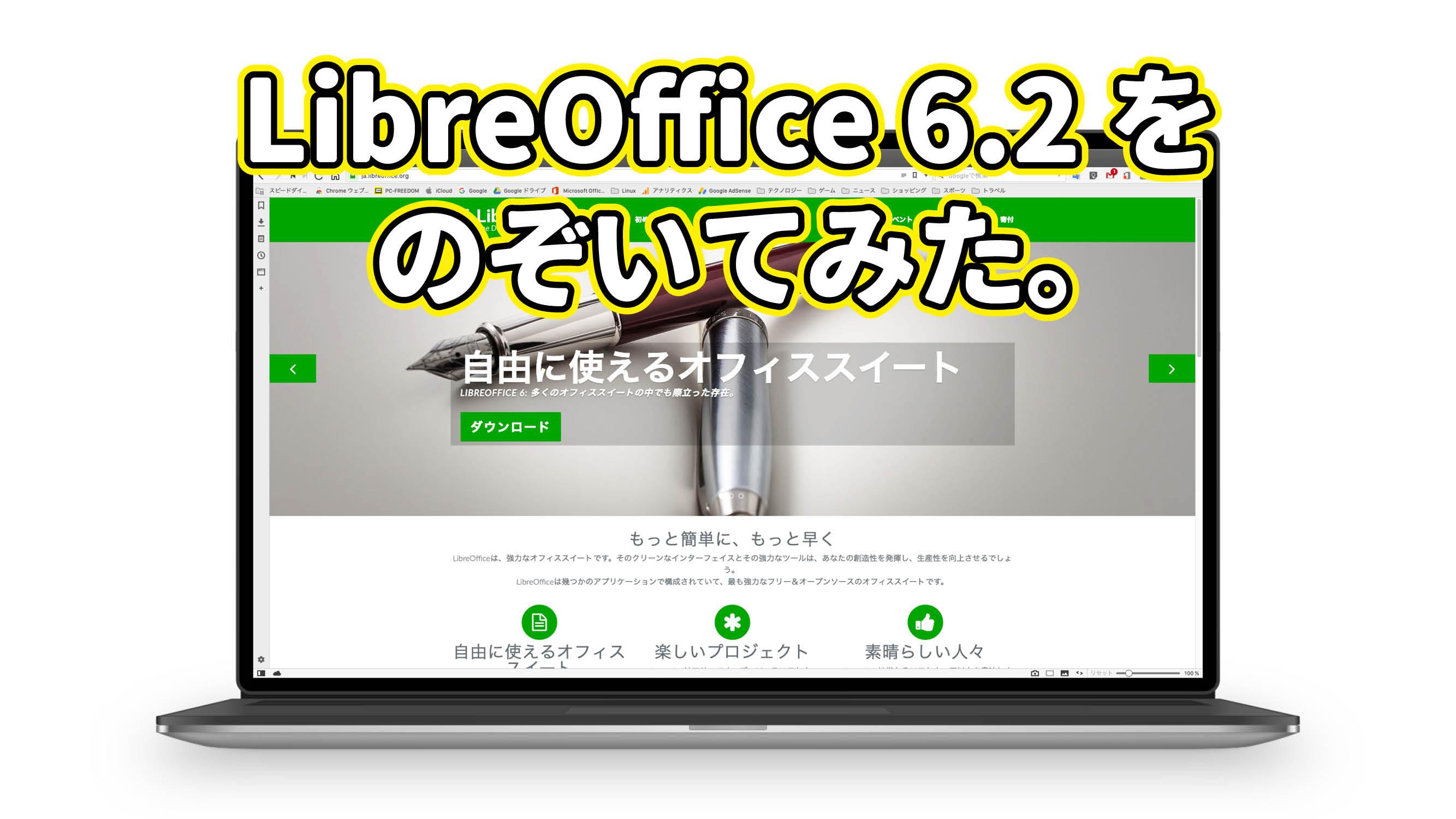 LibreOffice 6.2 をのぞいてみた。