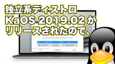 Arch系っぽい独立系ディストロ KaOS 2019.02 がリリースされたので、