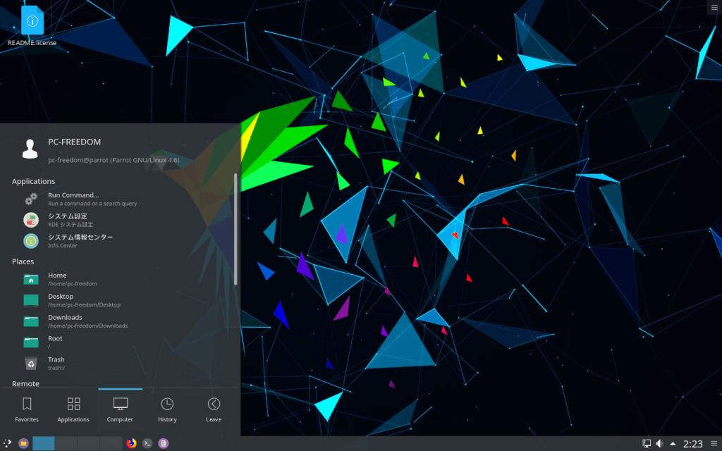 Parrot Linux は、サイバー攻撃と戦うセキュリティ指向の Debian 系ディストリビューション