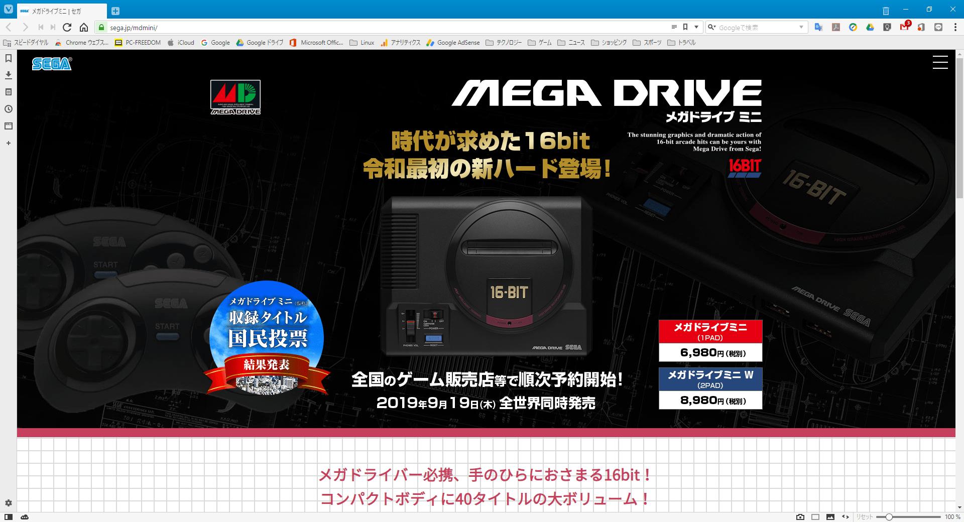 話題のメガドライブミニを発売日前に手に入れる?!