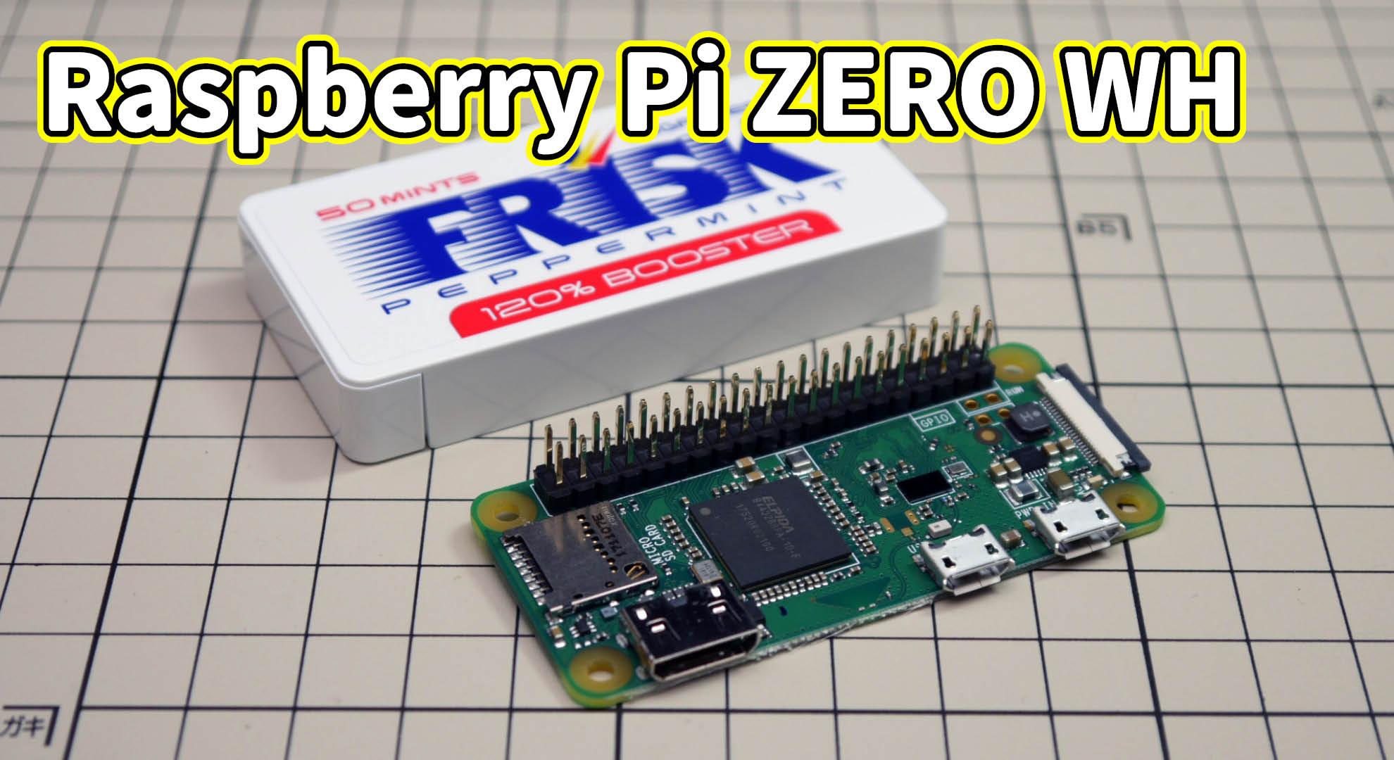Raspberry Pi ZERO WH の「あるウワサ」を耳にしたので衝動買いした。