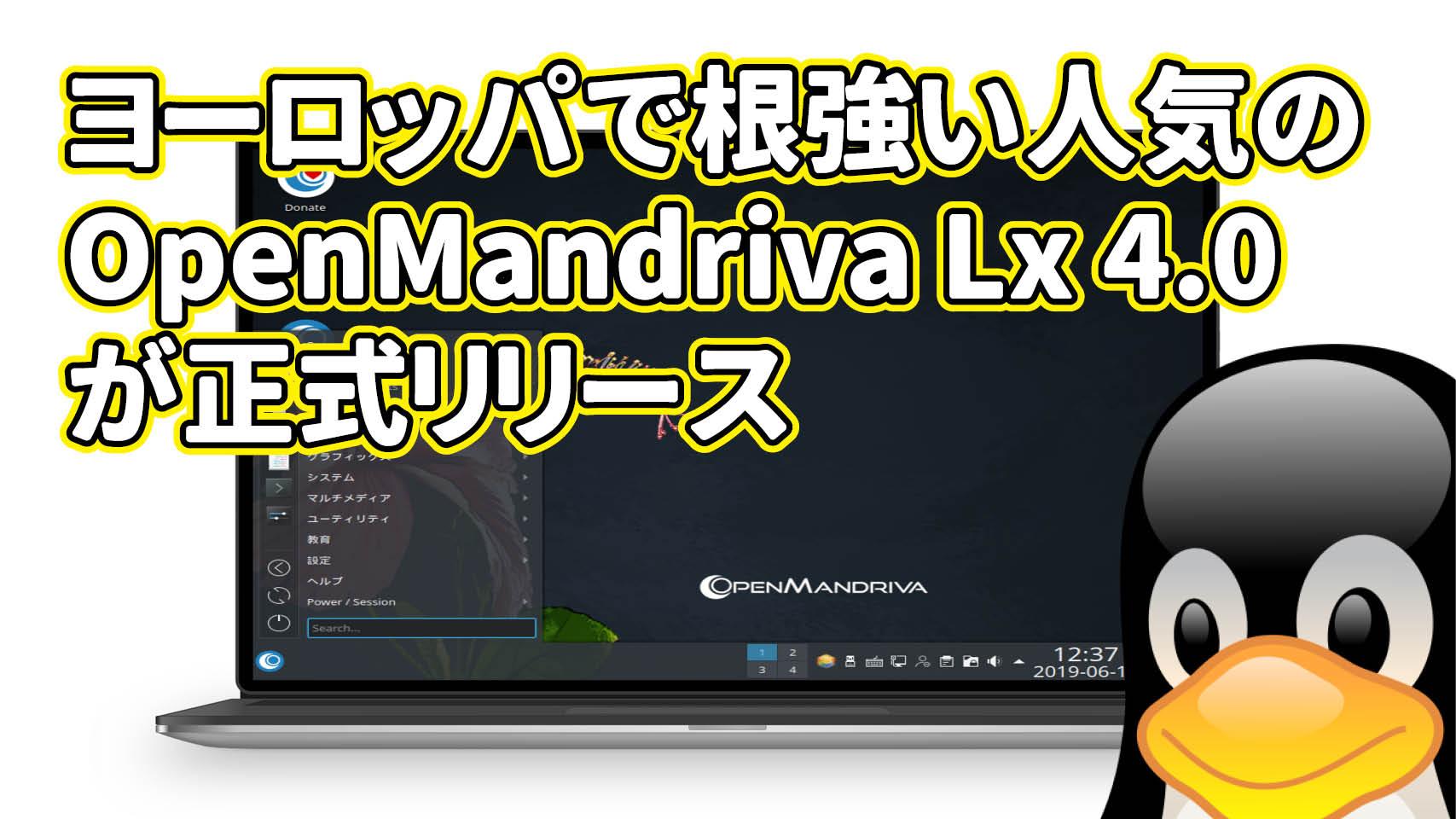ヨーロッパで根強い人気の OpenMandriva Lx 4.0 が正式リリース