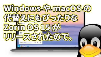 Windows や macOS の代替えにもぴったりな Zorin OS 15 がリリースされたので、