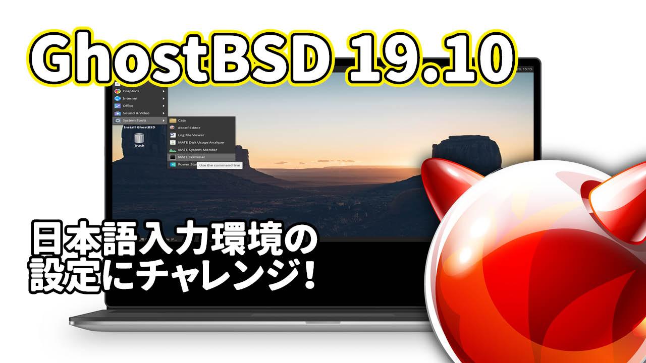 GhostBSD 19.10: 日本語入力環境の設定にチャレンジ!