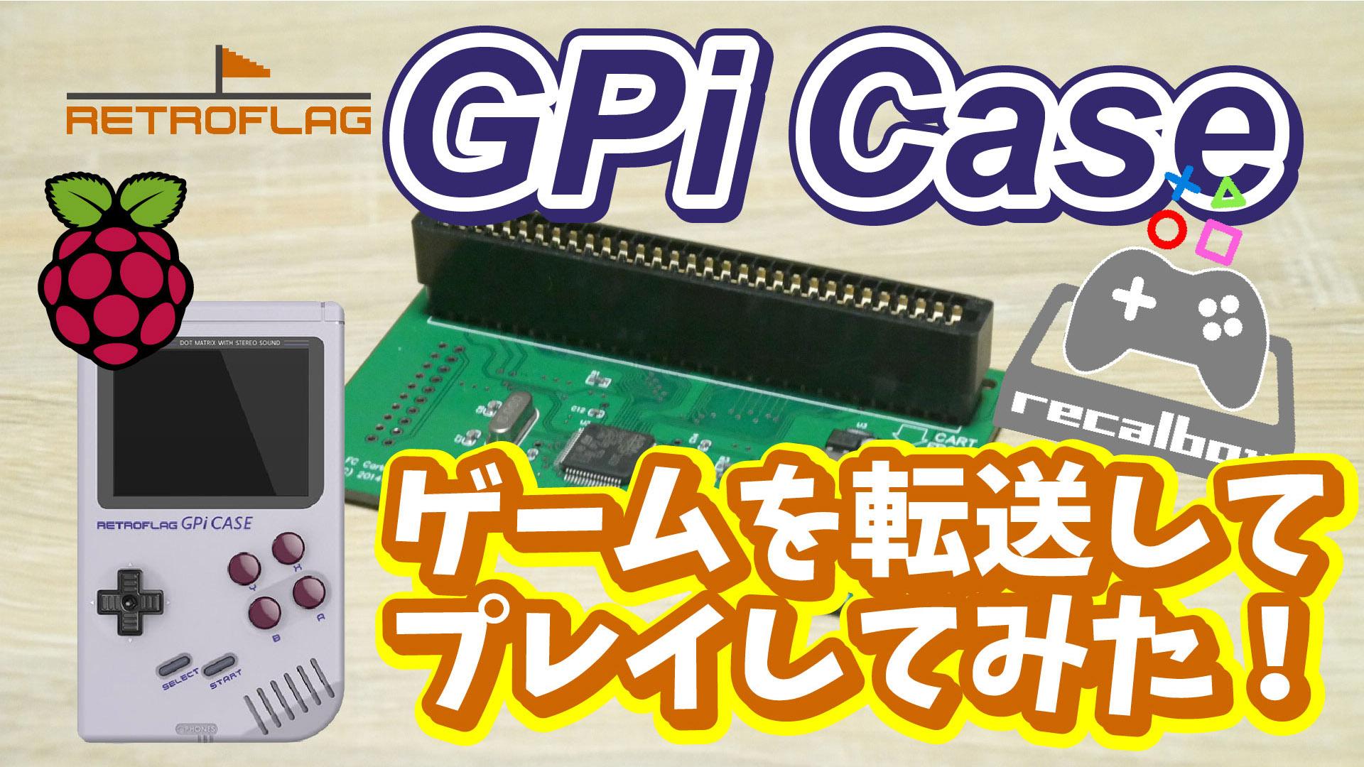 レトロゲームをダンプしてGPiケース+Recalbox (Raspberry Pi ZERO W) に転送&プレイしてみた。