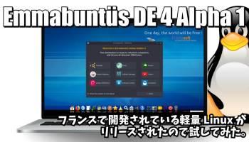 Emmabuntüs DE 4 Alpha 1: フランスで開発されている軽量Linuxがリリースされたので試してみた。