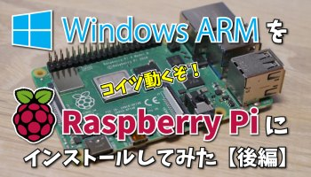 Windows ARM を Raspberry Pi 4 Model B にインストールしてみた:後編