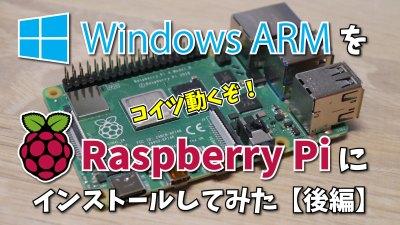 【コイツ動くぞ!】Windows ARM を Raspberry Pi 4 Model B にインストールしてみた:後編
