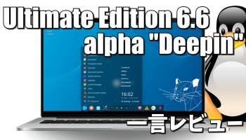 "一言レビュー: Ultimate Edition 6.6-alpha ""Deepin"""