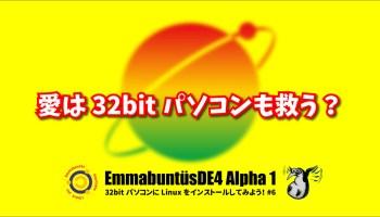 愛は 32bit パソコンも救う?32bit パソコンに Linux をインストールしてみよう #6. EmmabuntüsEmmabuntüs DE 4 Alpha 1