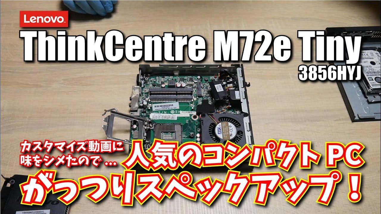 Lenovo ThinkCenter M72e Tiny のカスタマイズ
