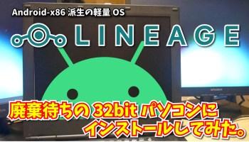 LineageOS for PC: Android-x86 派生の軽量 OS を廃棄待ちの 32bit パソコンにインストールしてみた。