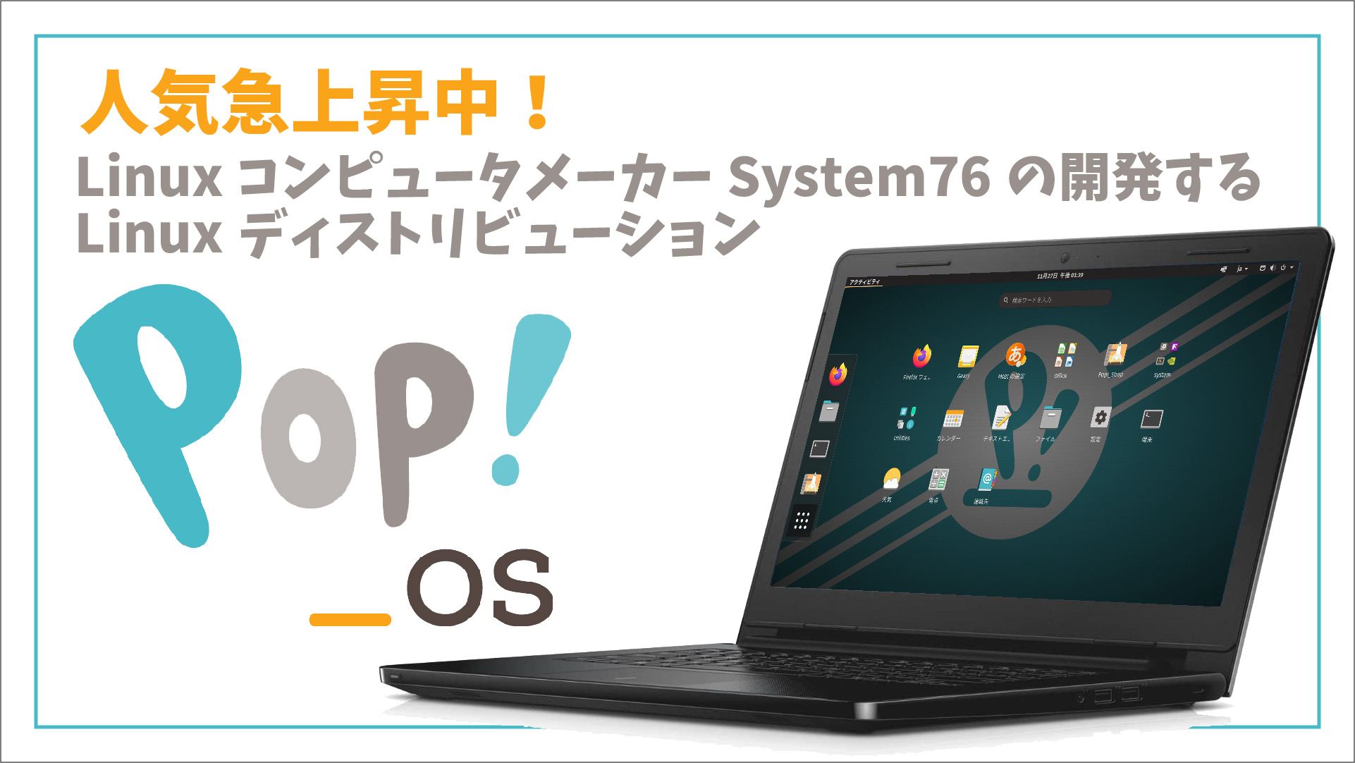 Pop!_OS 20.10: 人気急上昇中!System76 が開発する Ubuntu ベースの Linux ディストリビューションを試してみた。