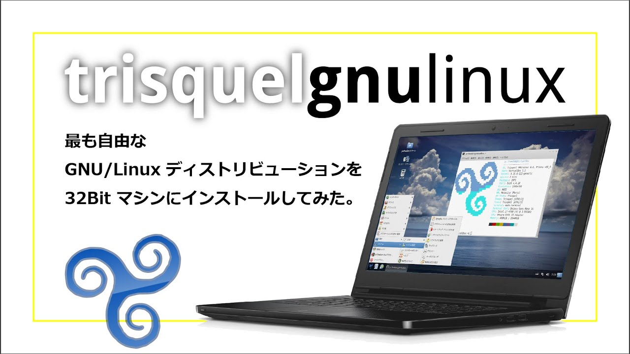32bit マシンにインストールしてみた#7: Trisquel GNU/Linux 9.0 最も自由な GNU/Linux ディストリビューション