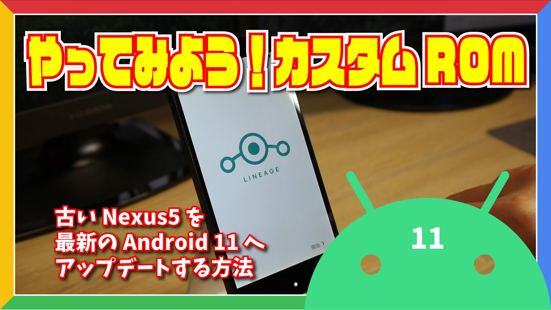 Nexus5 を最新の Android 11 へアップデートする方法