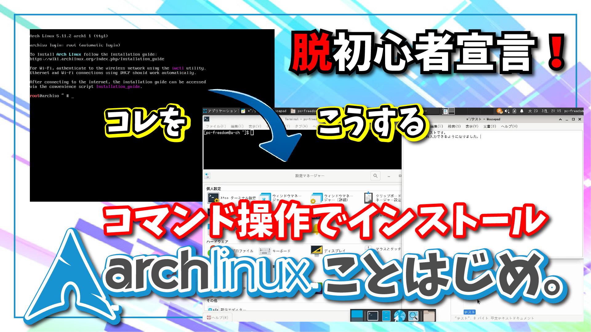 【脱初心者宣言!】Arch Linux を BIOS モードの VirtualBox にインストールしてみた。Arch Linux ことはじめ。