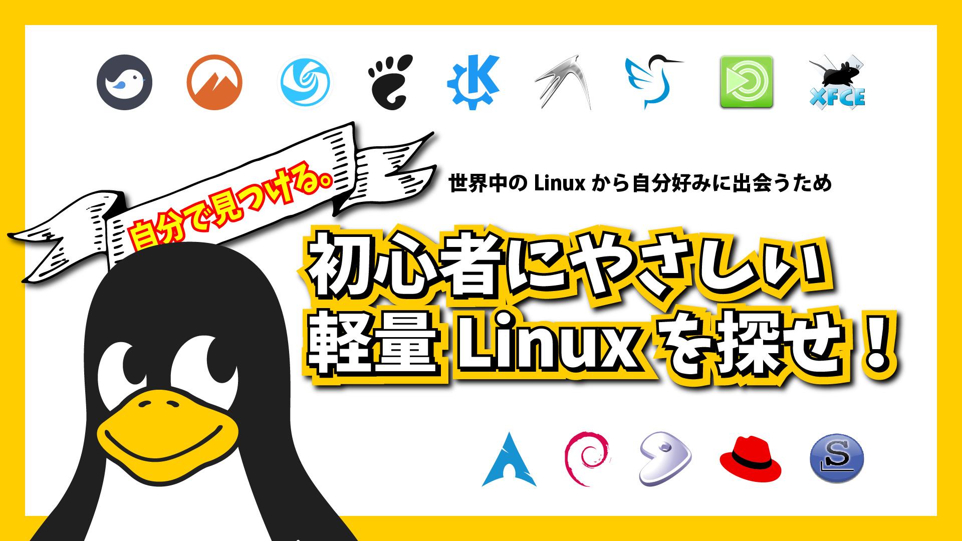 【自分で見つける】初心者にやさしい軽量Linuxを探せ!~世界中のLinuxの中から自分好みに出会うために~