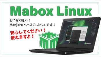 【Mabox Linux】とにかく軽いLinuxです。安心してください!使えますよ!