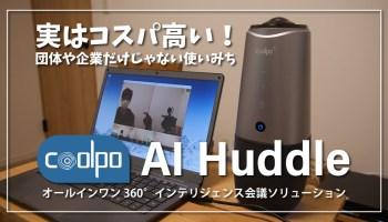 【実はコスパ高い!】会議用AI搭載360°Webカメラ Coolpo AI Huddle が凄かった!