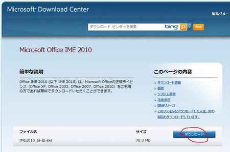 Microsoft Office IME 2010 ダウンロードサイト